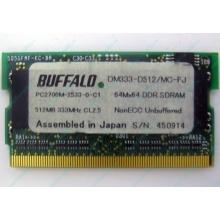 BUFFALO DM333-D512/MC-FJ 512MB DDR microDIMM 172pin (Лобня)