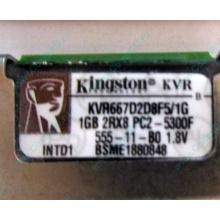 Серверная память 1024Mb (1Gb) DDR2 ECC FB Kingston PC2-5300F (Лобня)