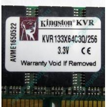 Память 256Mb DIMM Kingston KVR133X64C3Q/256 SDRAM 168-pin 133MHz 3.3 V (Лобня)